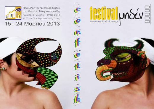 isle of lox the face, Festival Miden screenings at Takis Katsoulidis Engraving M