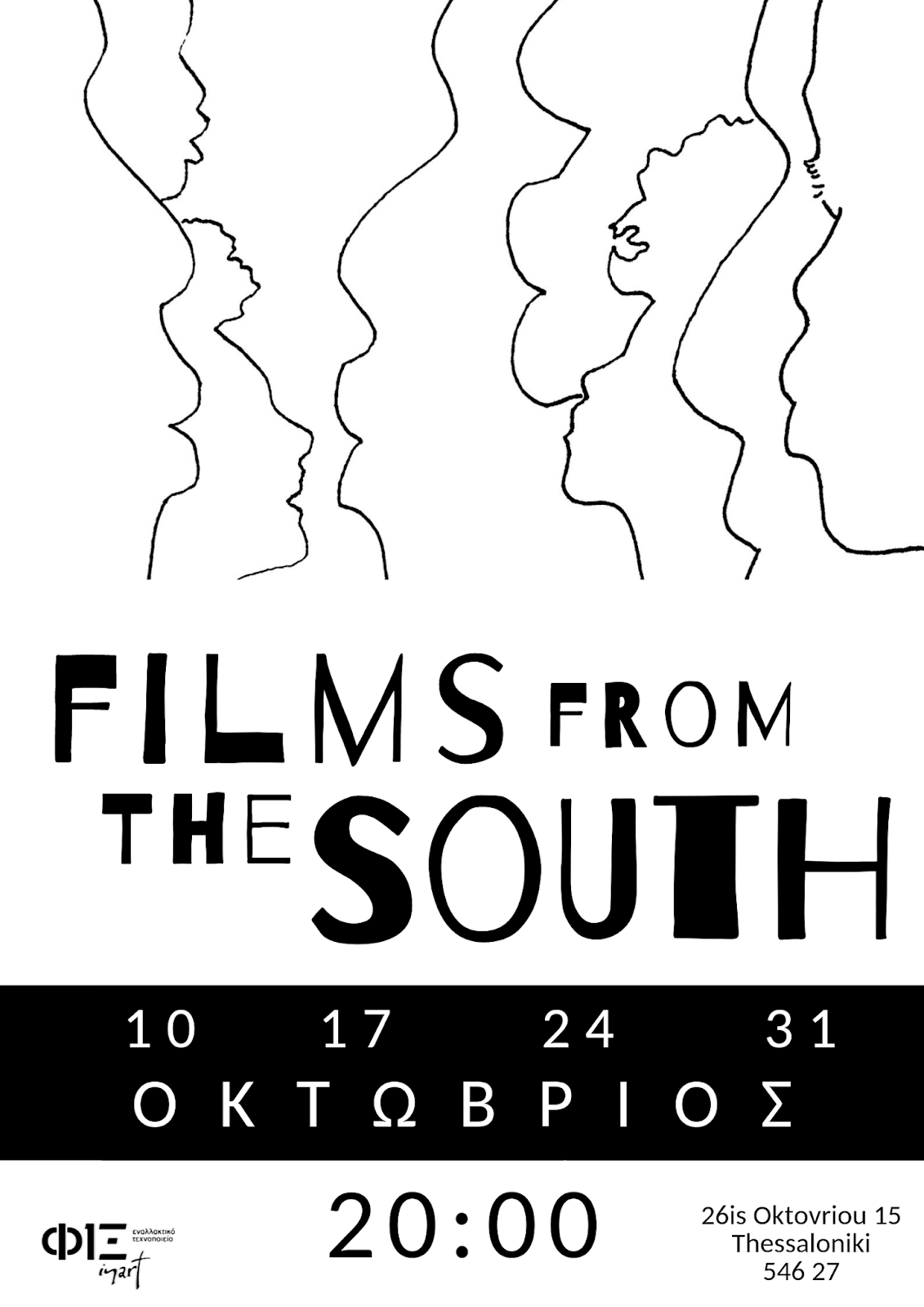 "Hermetica @ the ""Films From The South""-Στο ΦΙΞ in Art στη Θεσσαλονίκη, Films from the South will be screening in the theatre of ΦΙΞ in art, on the 10th, 17th, 24th and 31th of october at 20.00h,  Thessaloniki/ GREECE"